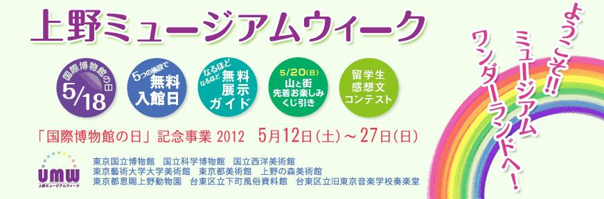 無料入館日も!芸術や文化に触れよう!5月12日から「上野ミュージアムウィーク」が開催
