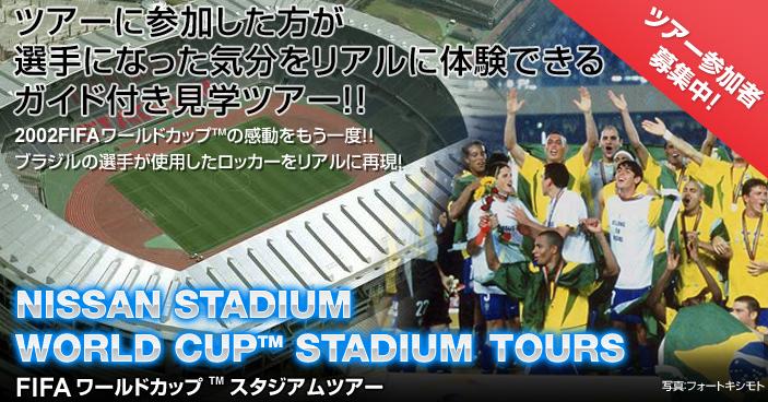 ワールドカップの感動を再び!日産スタジアムでガイド付きツアーが開催中