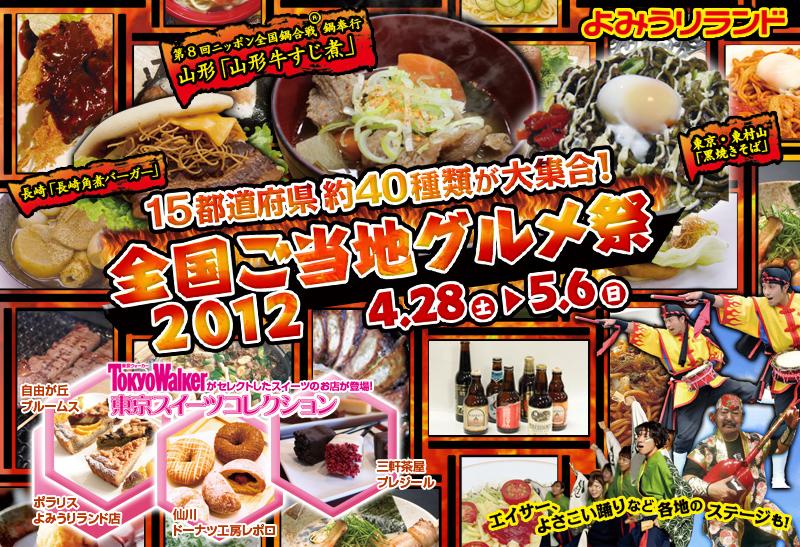 よみうりランドに一同集結!「全国ご当地グルメ祭」&「東京スイーツコレクション」が開催