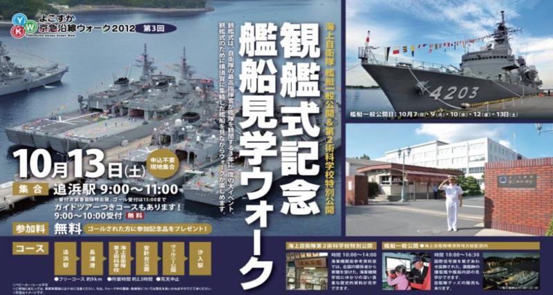 【10/13開催】よこすか京急ウォーク2012『観艦式記念 艦船見学ウォーク』