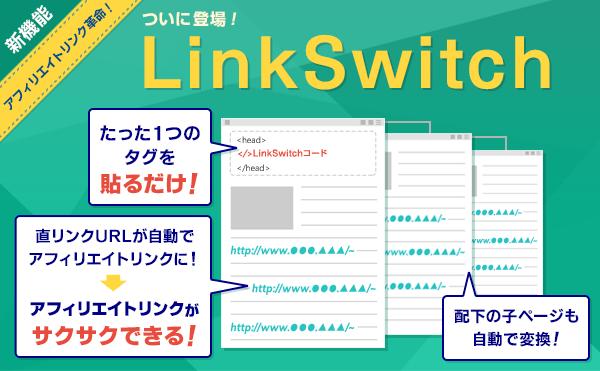 LinkSwitch