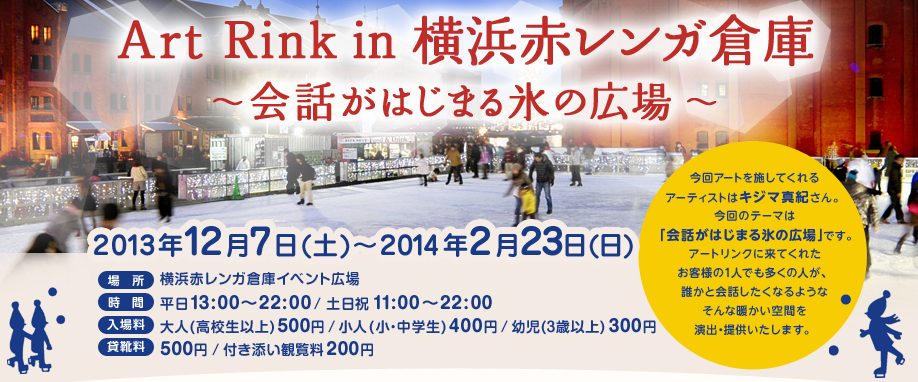 Art Rink in 横浜赤レンガ倉庫 ~会話がはじまる氷の広場~