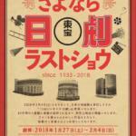 【さよなら日劇ラストショウ】ゴジラやジブリ作品など日本映画を彩った名作を日劇で見るラストチャンス