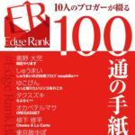 ER_cover
