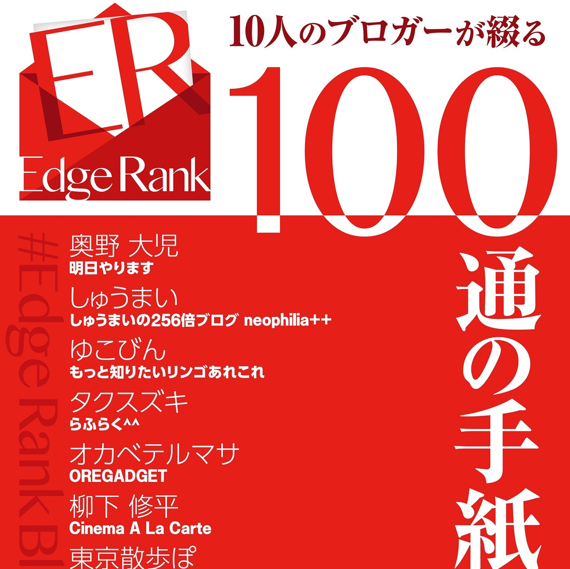 Edge Rank初の電子書籍「10人のブロガーが綴る100通の手紙」を発売しました!(週刊 東京散歩ぽ10/22)