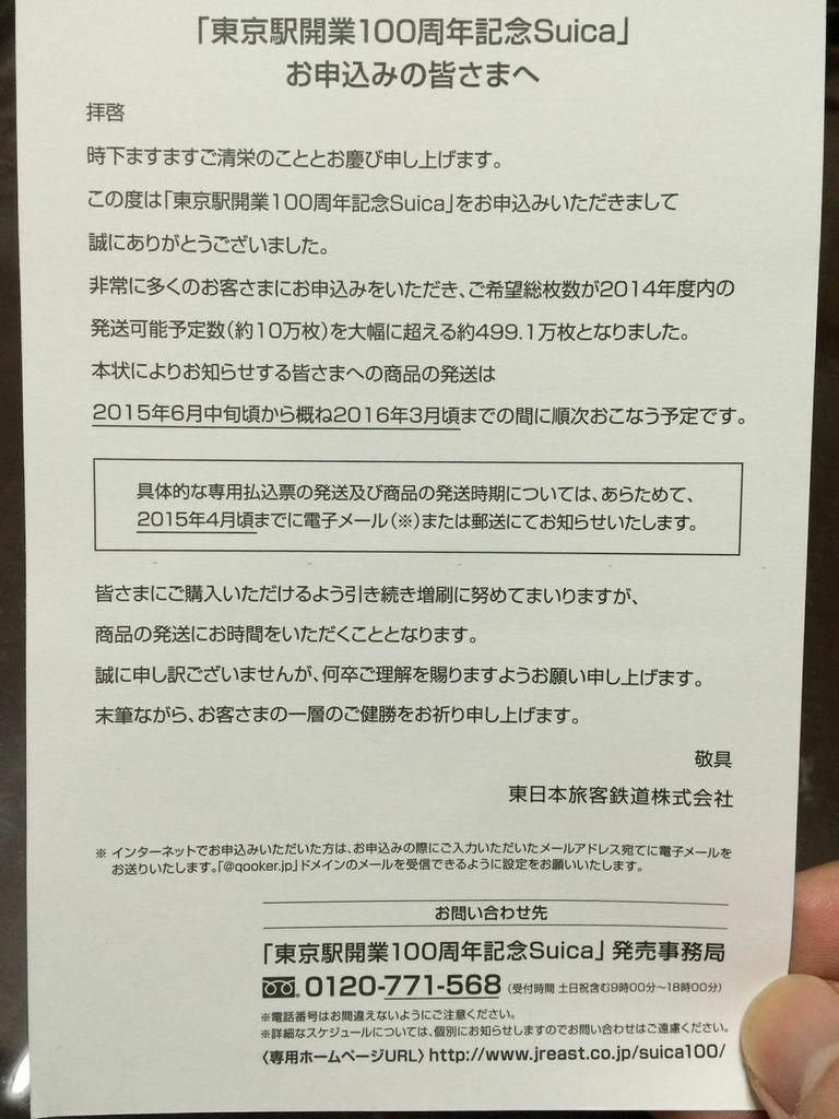 「東京駅開業100周年記念Suica」お申し込みの皆さまへ