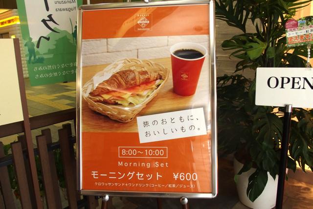 モーニングセット(600円)