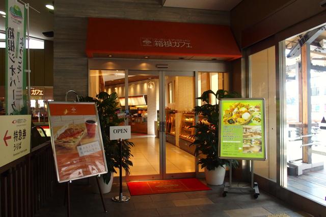 箱根カフェの入口