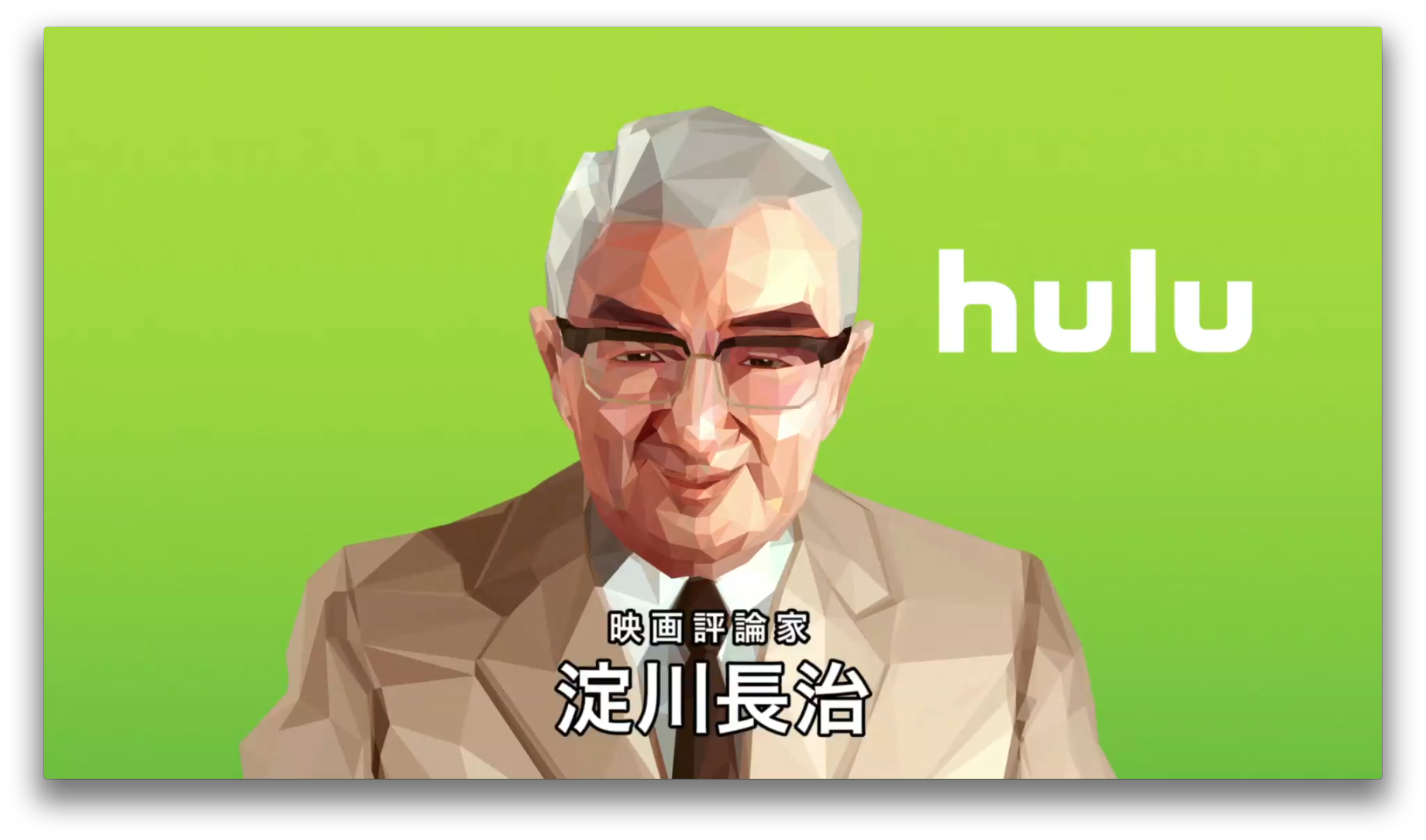 "The sound quality of legendary movie critic Nagaharu Ninagawa revives in the commercial of ""Hulu""!"