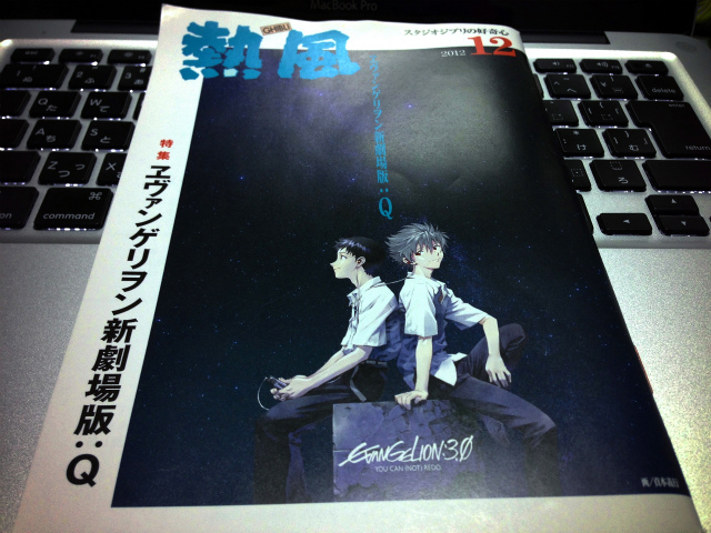"Ghibli booklet ""hot air"" is in urgent PDF delivery in the topic in the Evangelion feature"