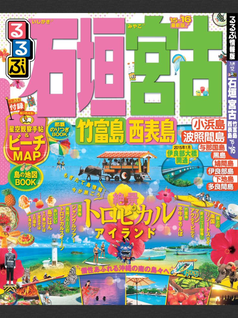 【2/16まで】楽天koboで旅行ガイド「るるぶ」電子版が40%OFF!