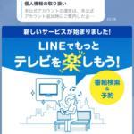 プライベート・ビエラとCLUB PanasonicのLINE公式アカウントを連携させて外出先から録画予約する方法