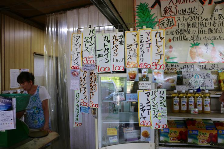 石垣島パイナップルクラブ