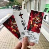 太陽の塔 入館券チケット