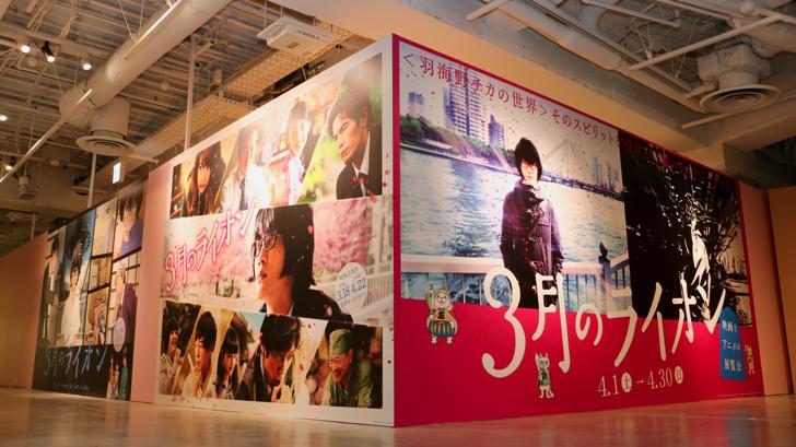 「3月のライオン 映画とアニメの展覧会」が西武渋谷モヴィーダ館で開催!オリジナル原画に映画衣装、ニャー将棋も!