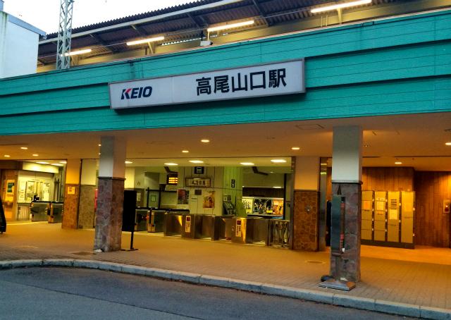 高尾山口駅リニューアル