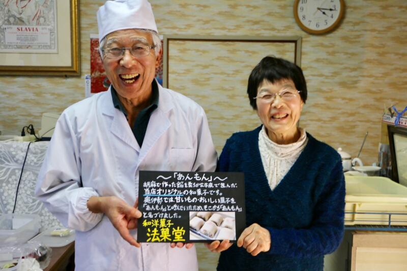 飽くなきチャレンジ精神をもつ和洋菓子 法菓堂の新商品は「お茶っ粉餅」 #大台町PR