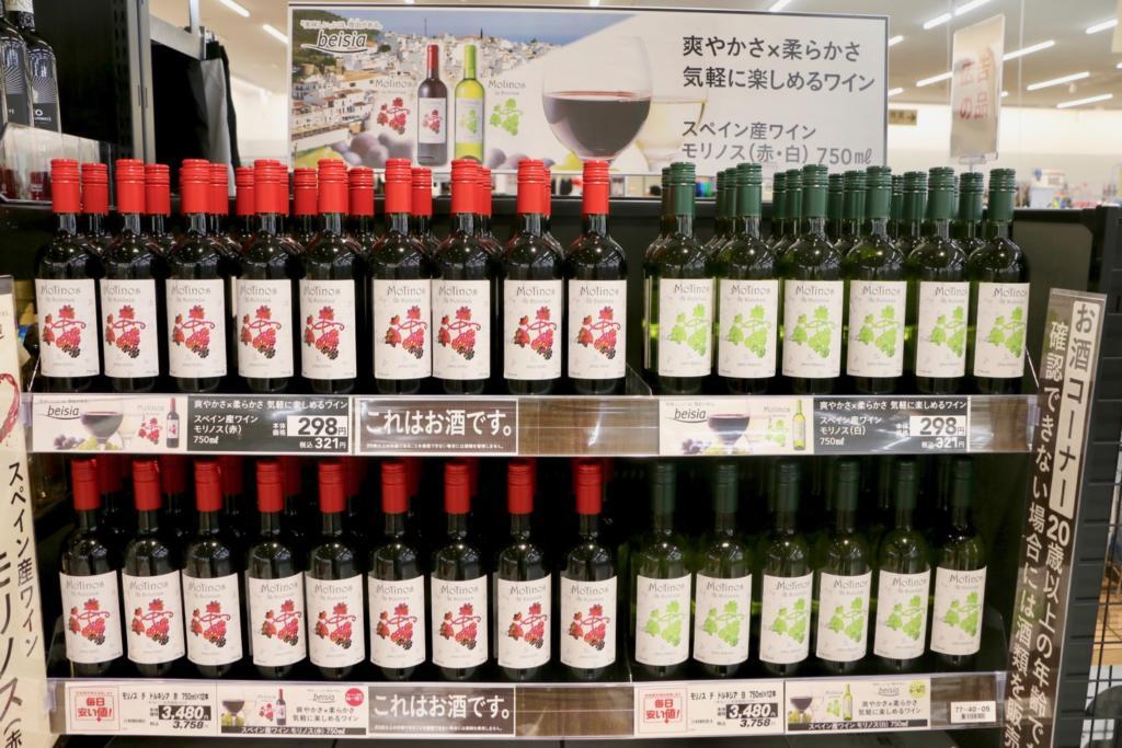 スペイン産のワインは298円税別