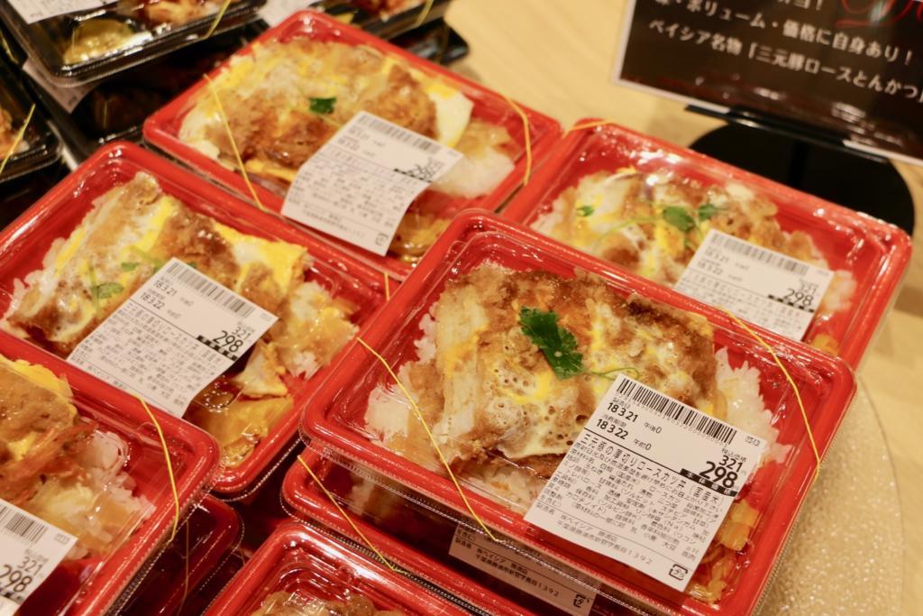 「三元豚の厚切りロースカツ丼」税別298円