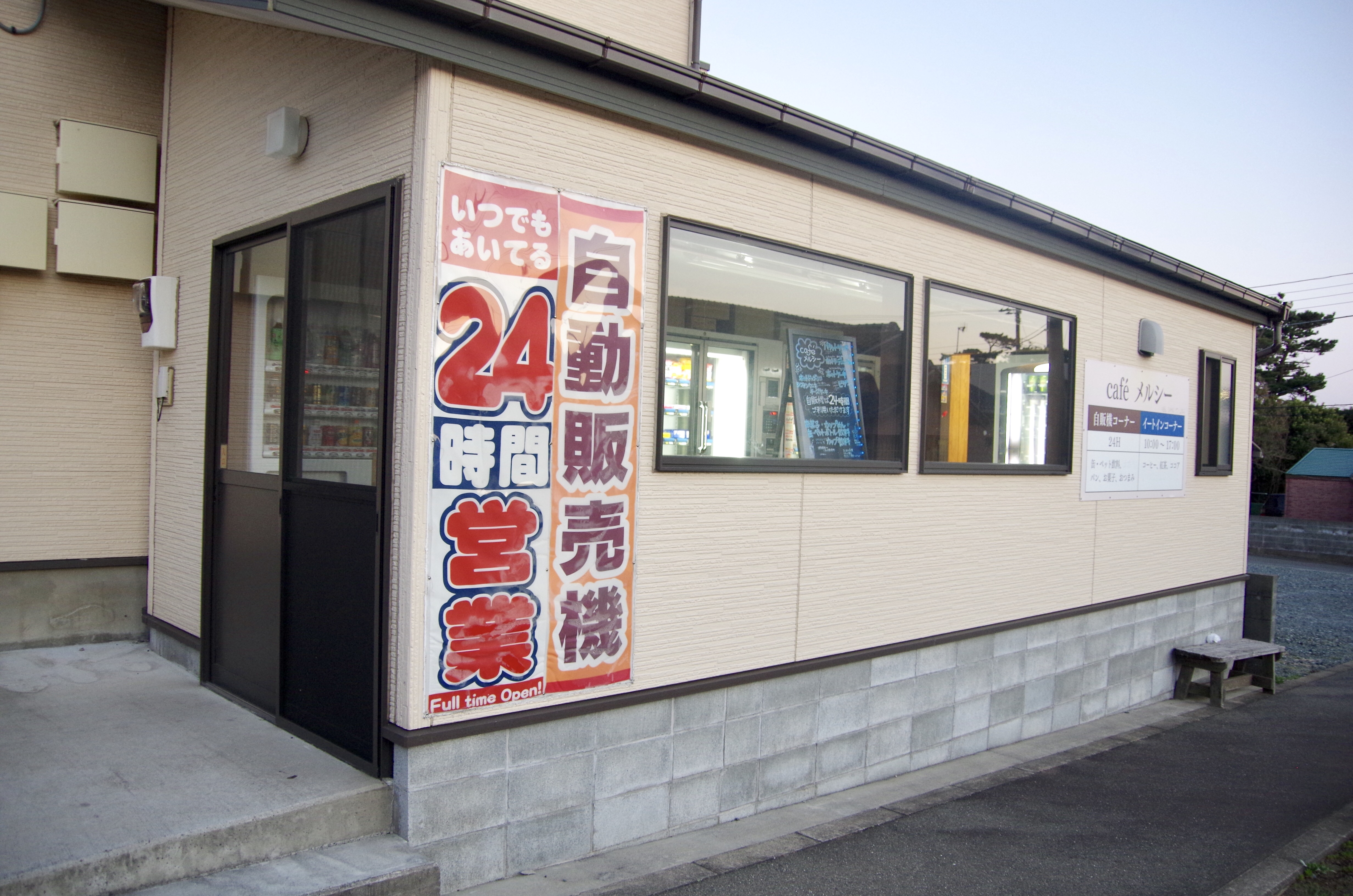【伊豆大島】に24時間営業のお店があった!?