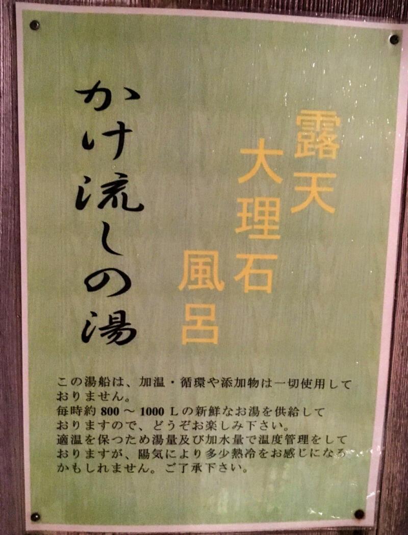 勘太郎の湯