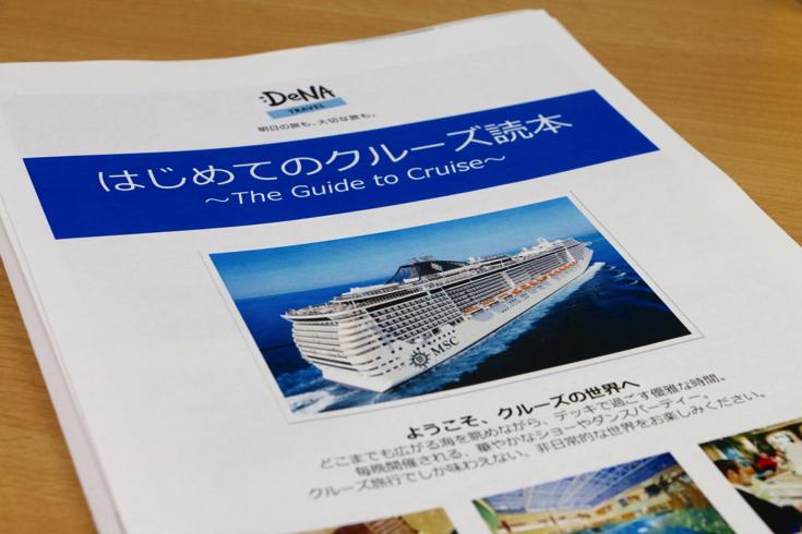 【地中海クルーズが10万円台で行ける!?】DeNAトラベルで格安ツアーについて聞いてきた