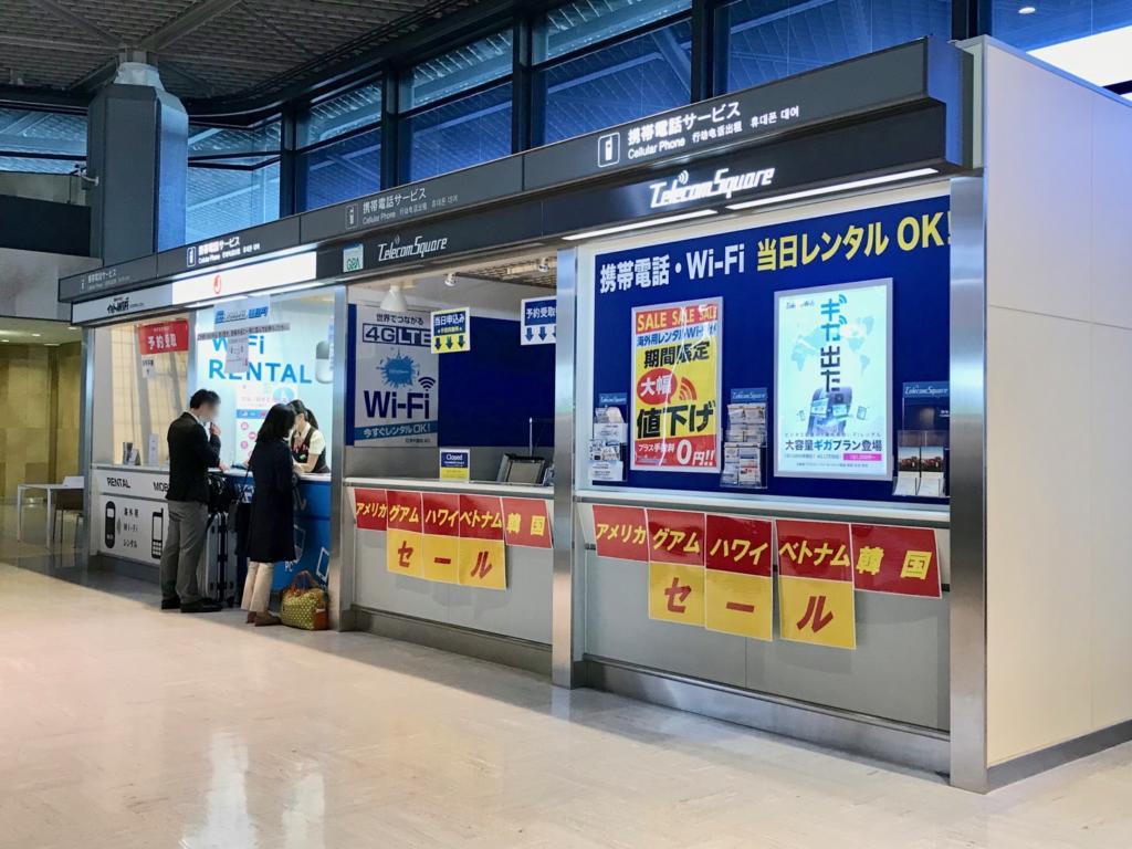成田空港第1ターミナルで受け取り