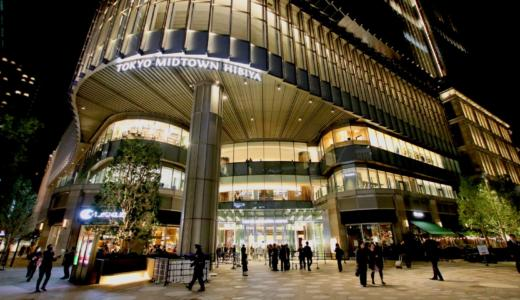Tokyo Midtown Hibiya Parking Fee and Opening Hours (Discounted Service)