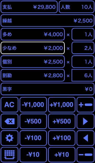 【忘年会新年会シーズン】 直感的なワリ勘アプリ「割前勘定」が特別価格でセール中