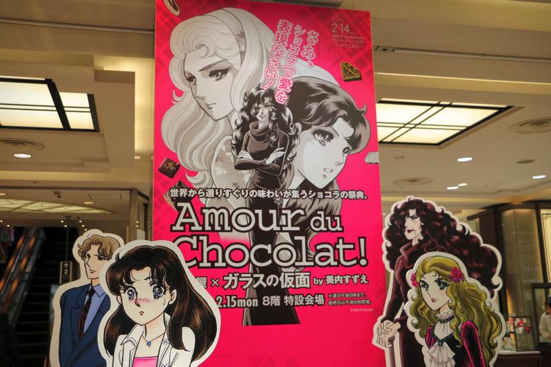 【1/30〜2/15】特別書き下ろし「ガラスの仮面」と完全コラボ!横浜タカシマヤで「アムール・デュ・ショコラ」が開催中!