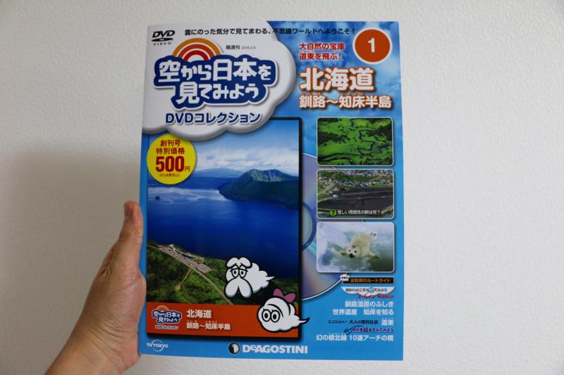ディアゴスティーニ「空から日本を見てみよう」