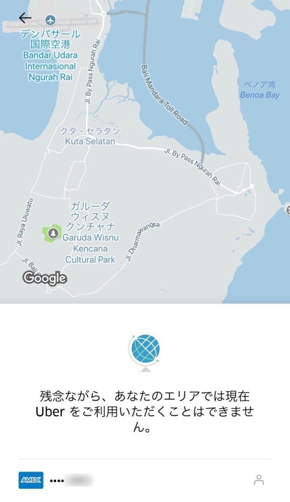 Uberが使えない・・