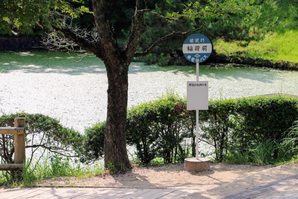 猫バスのバス停