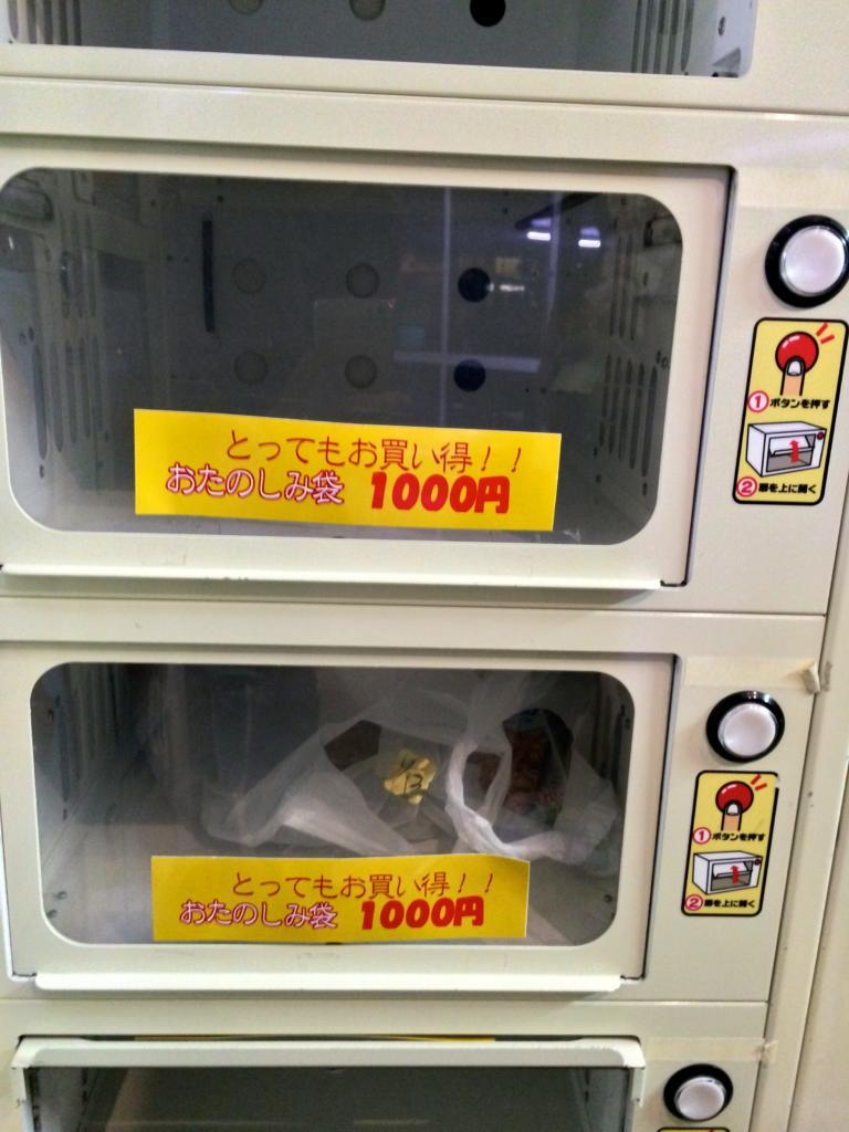 おたのしみ袋 1000円