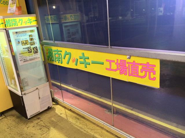 湘南クッキーアウトレット店