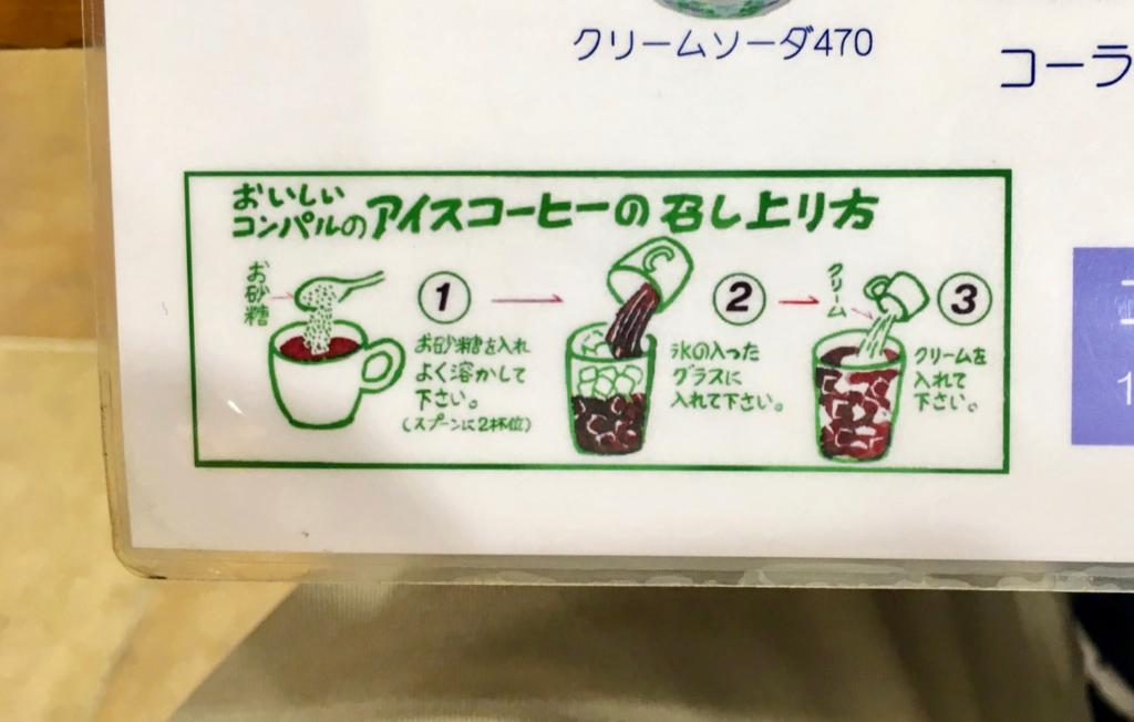 おいしいコンパルのアイスコーヒーの召し上がり方
