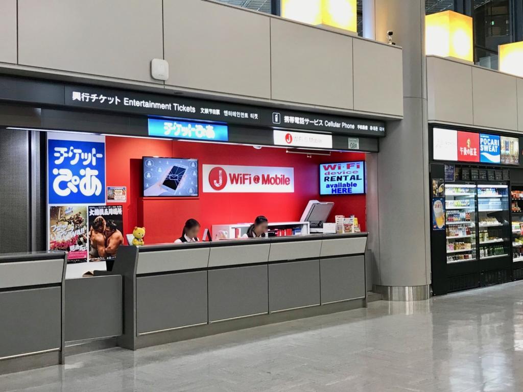 成田空港の1階到着ターミナルの返却ブース