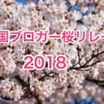 【全国ブロガー桜リレー2018】地元の桜をブログに書きませんか? #Locketsリレー2018春 #桜 #地域ブログ