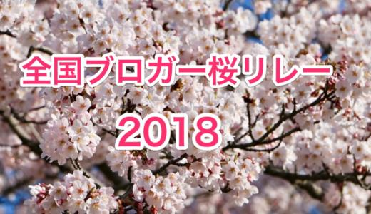[National blogger cherry blossom relay 2018] Do you not write local cherry blossoms on a blog? #Lockets relay 2018 spring # cherry # area blog