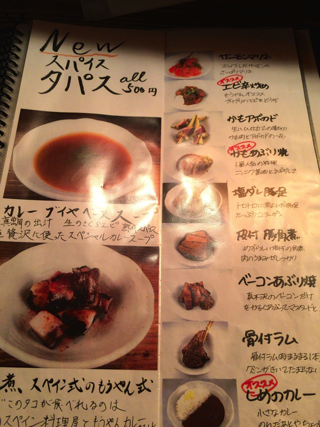 IMG_2332mouyan curry shibuya