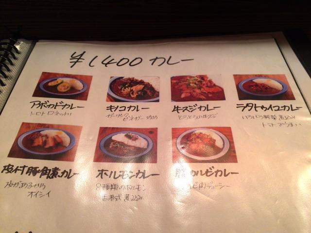 IMG_2333mouyan curry shibuya