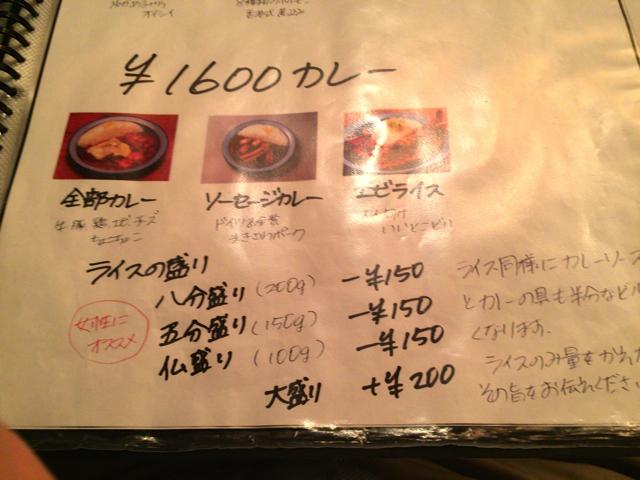 IMG_2334mouyan curry shibuya