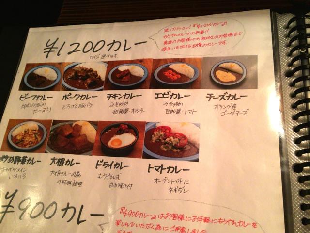 IMG_2335mouyan curry shibuya