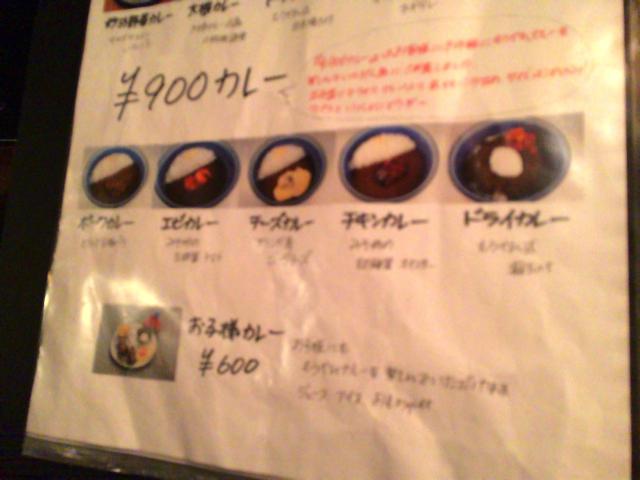 IMG_2336mouyan curry shibuya