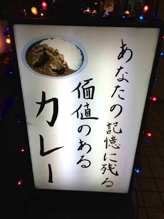 IMG_2370mouyan curry shibuya