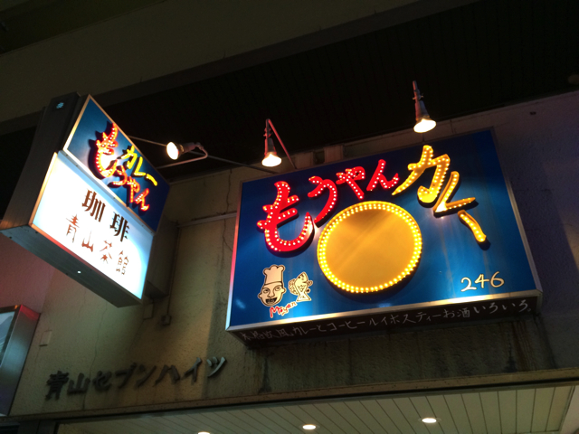 IMG_2371mouyan curry shibuya