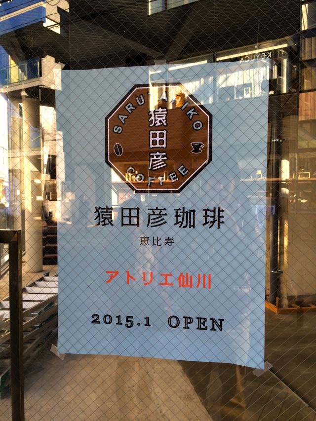 IMG_2404sengawa sarutahiko coffee