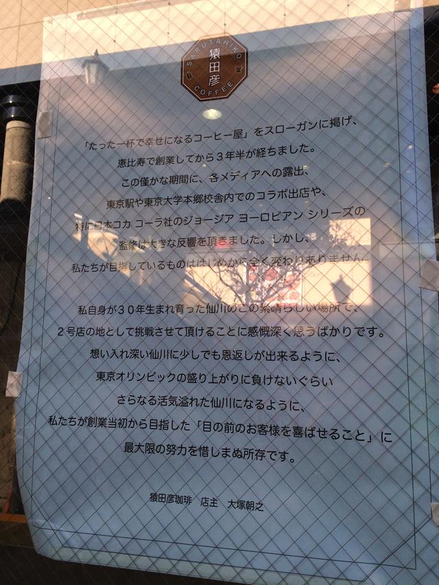 IMG_2406sengawa sarutahiko coffee