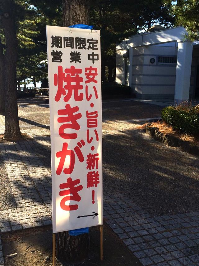IMG_2575hakkeijima kakigoya