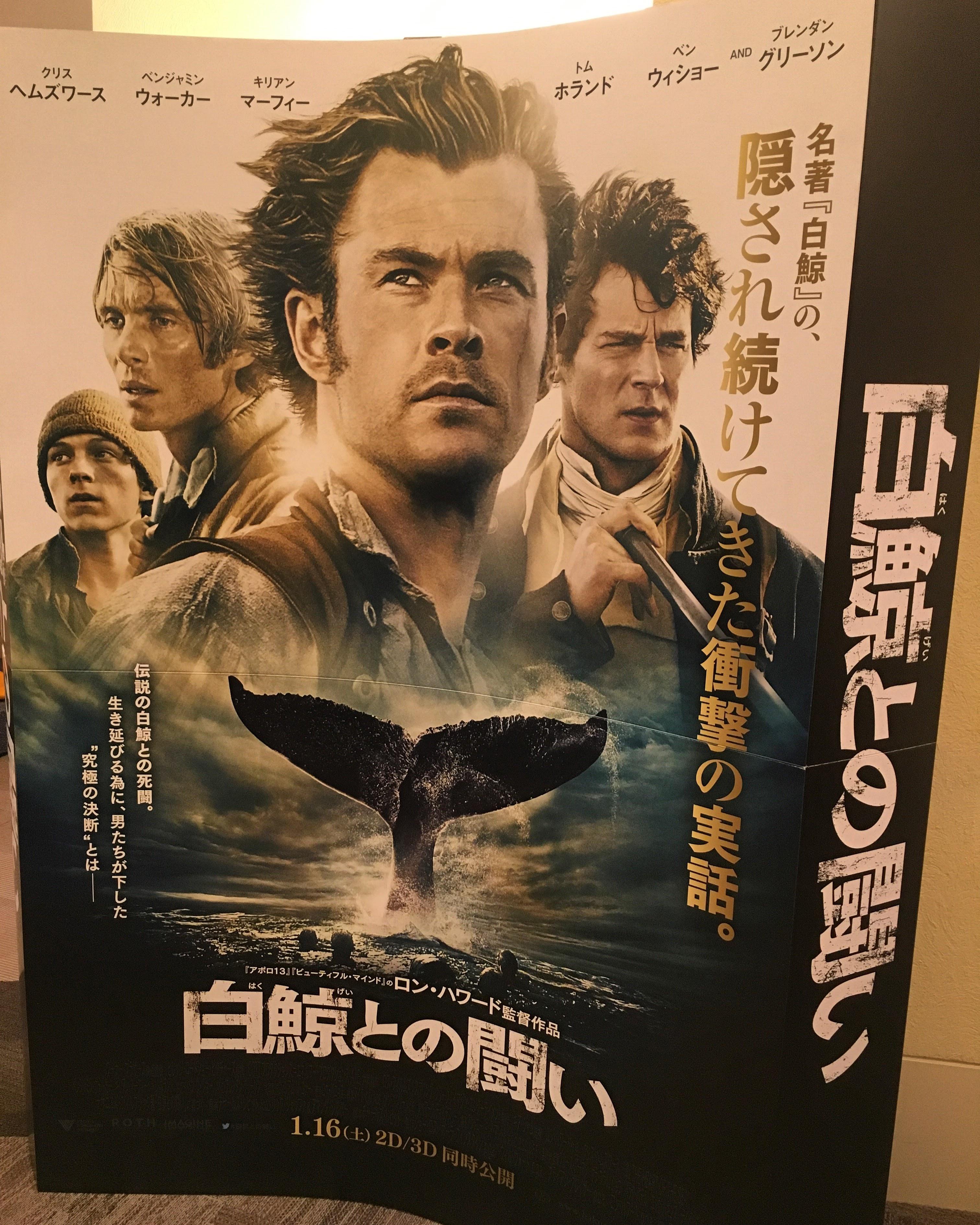 【吹替版あり】映画『白鯨との闘い』感想 本当の闘いは自分の中にある  #くじらでかい